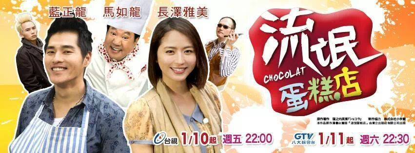 Download Chocolat Episode 12