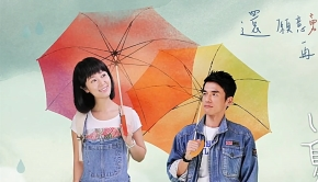 Ruby Lin and Leroy Young's The Way We Were (16個夏天) Releases 9minTrailer