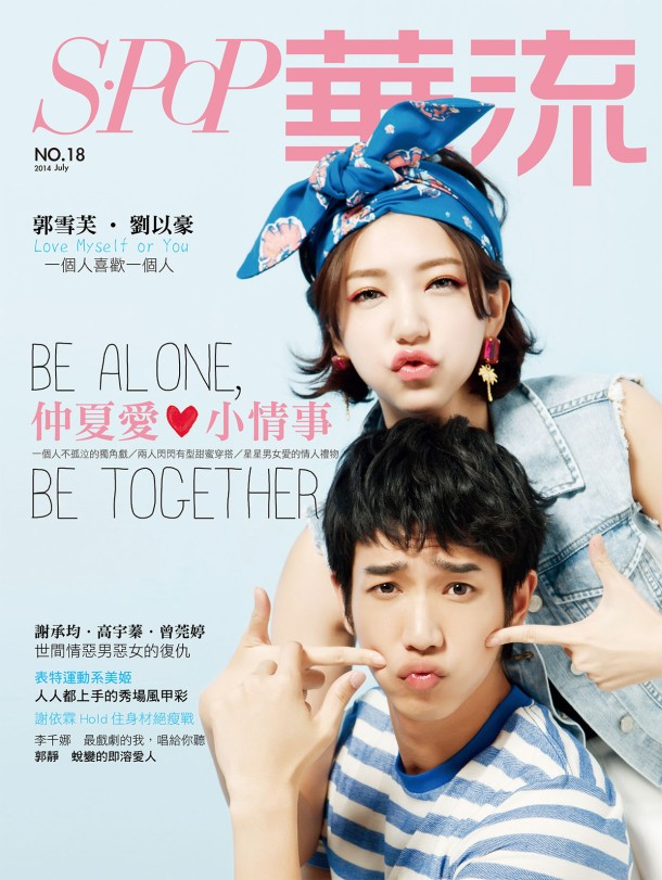 Jasper Liu and Puff Kuo Graces the July Edition of Spop