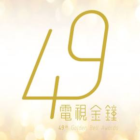 The Nomination List of 49th Golden Bell Awards