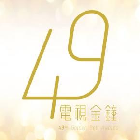 The Nomination List of 49th Golden BellAwards