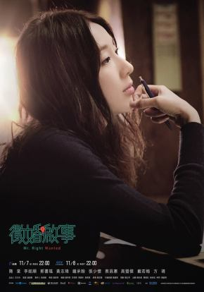 Sonia Sui is Gorgeous for Upcoming Friday Drama Mr. Right Wanted