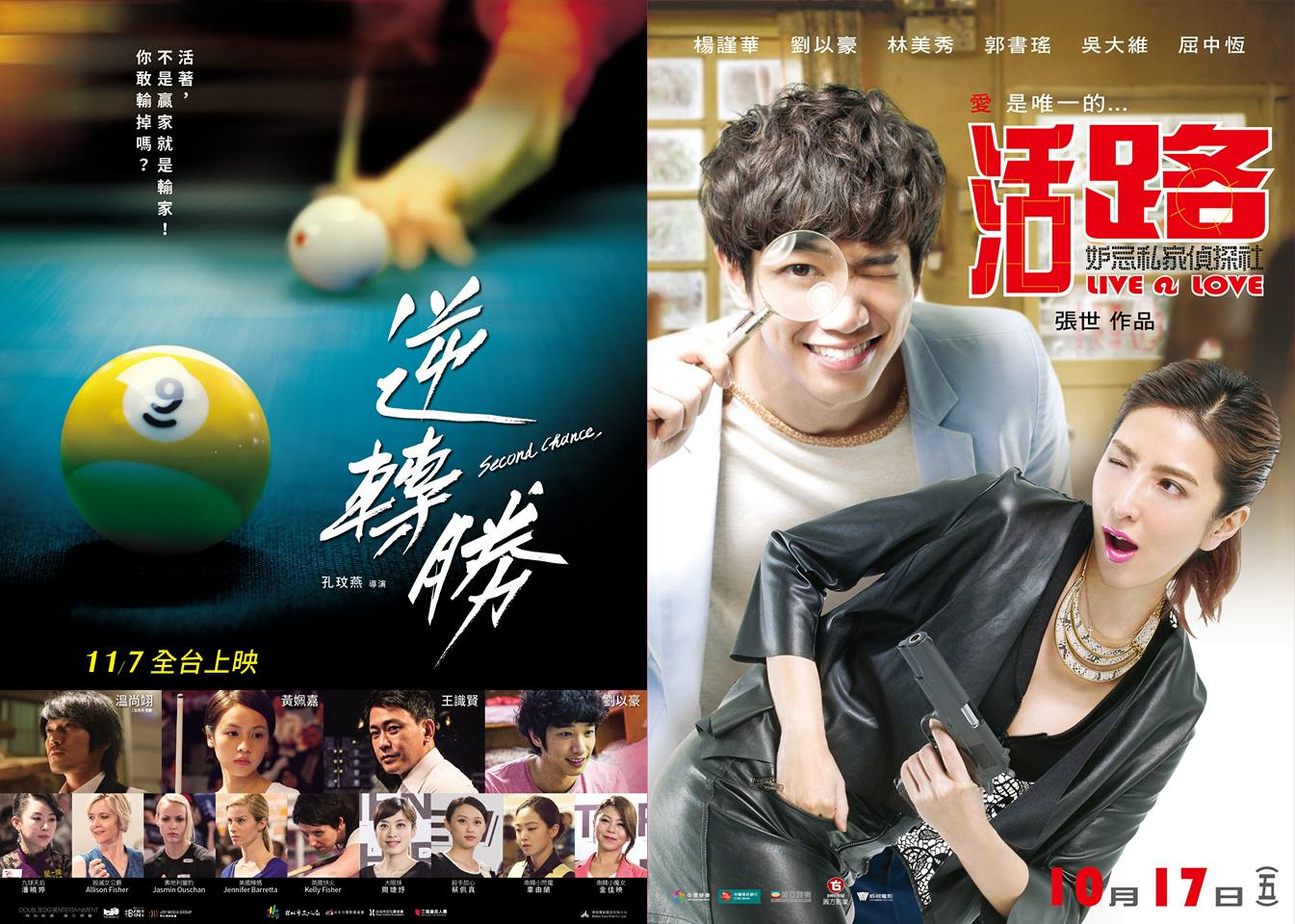 2 Upcoming Films of Jasper Liu with Cheryl Yang and Huang